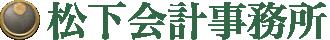 名古屋の税理士 松下会計事務所